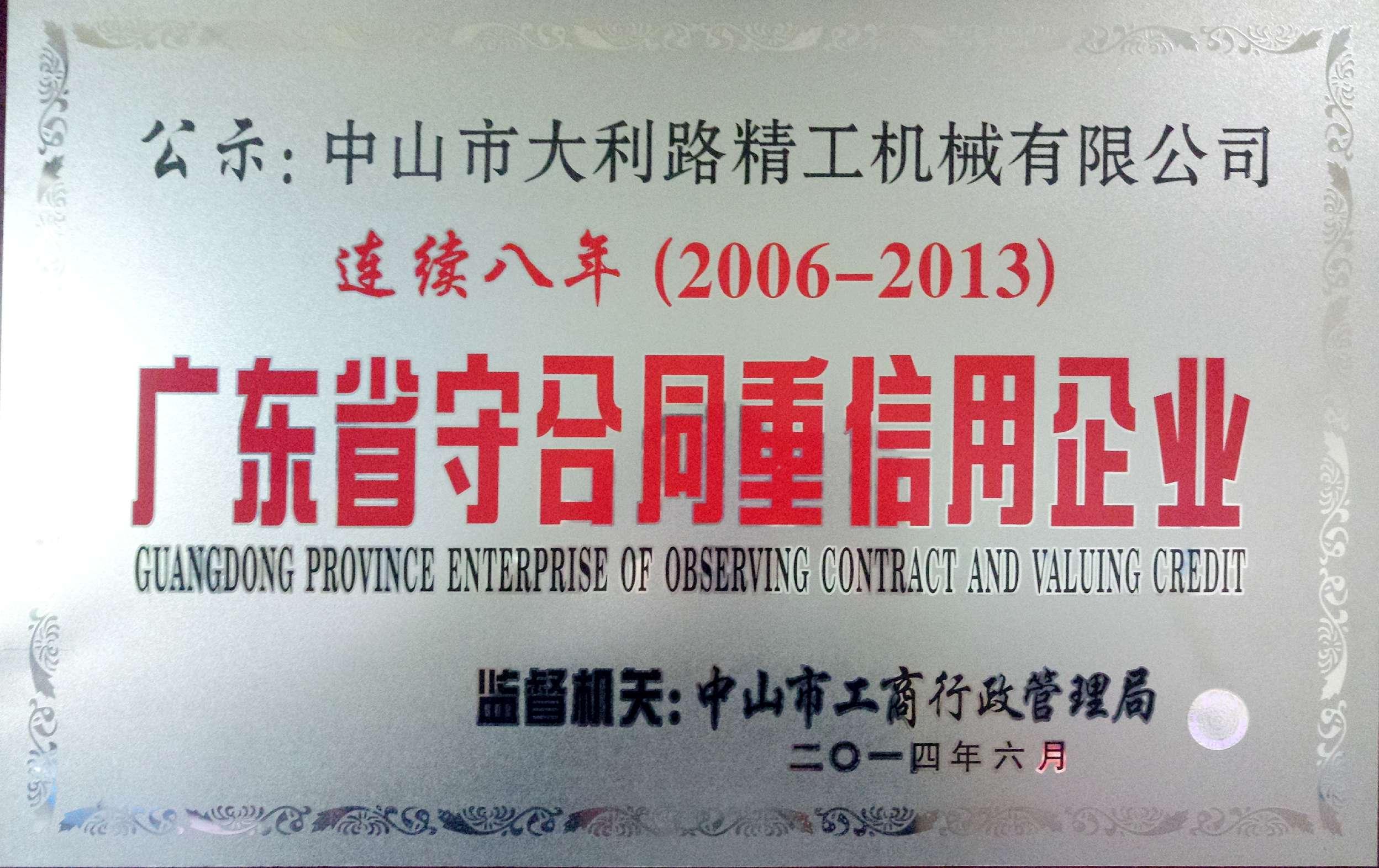 广东省守合同重信用企业(连续八年(2006年-2013年)