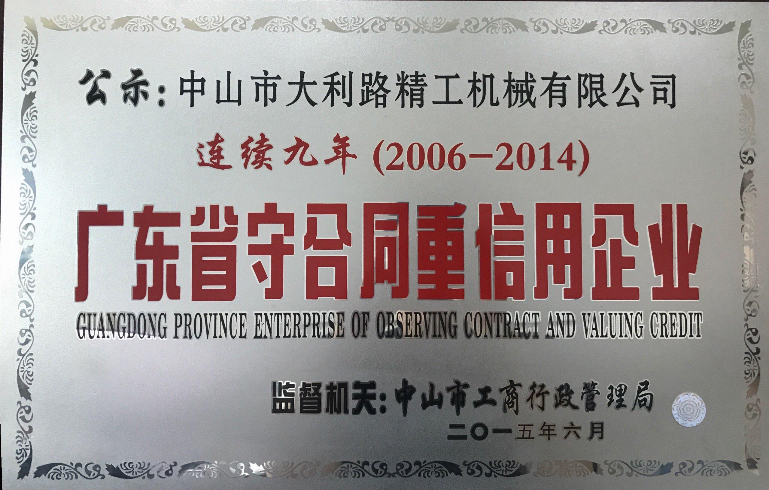 广东省守合同重信用企业(连续九年(2006年-2014年)