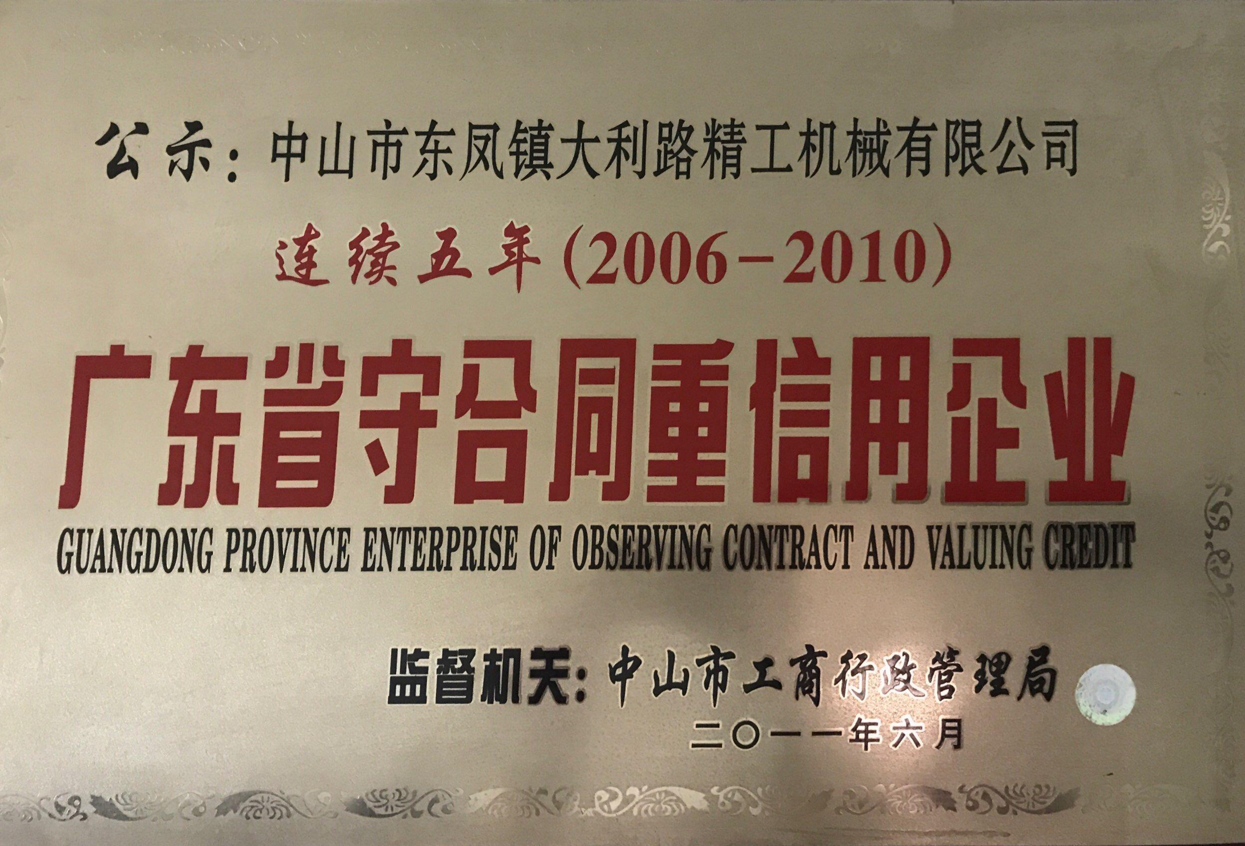 广东省守合同重信用企业(连续五年(2006年-2010年)