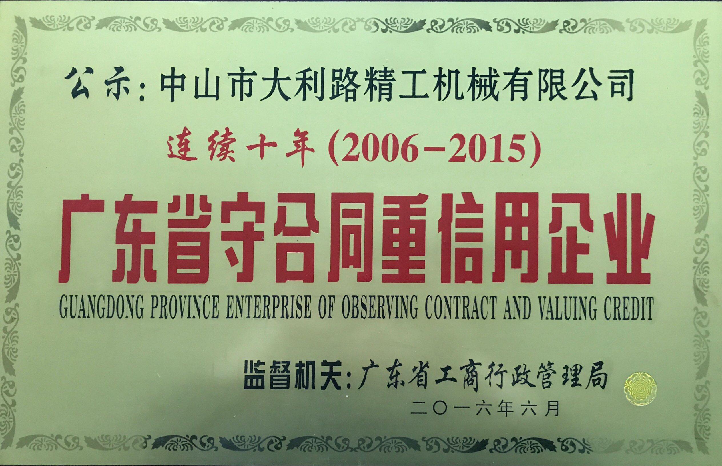 广东省守合同重信用企业(连续十年(2006年-2015年)