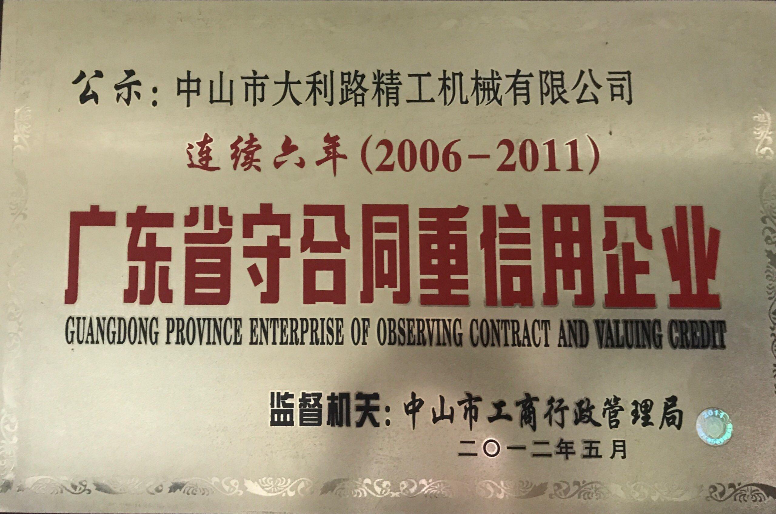 广东省守合同重信用企业(连续六年(2006年-2011年)