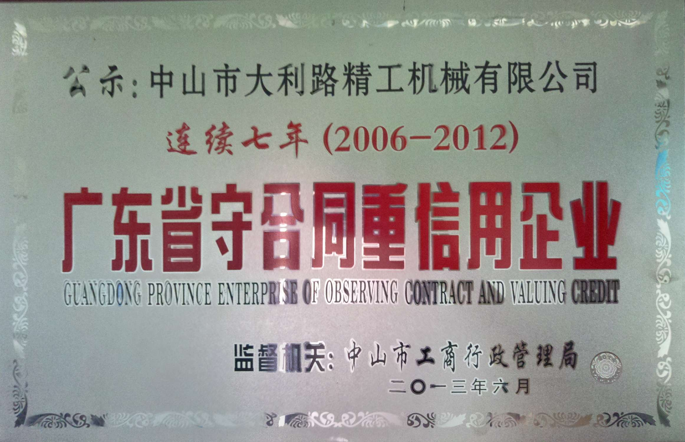 广东省守合同重信用企业(连续七年(2006年-2012年)