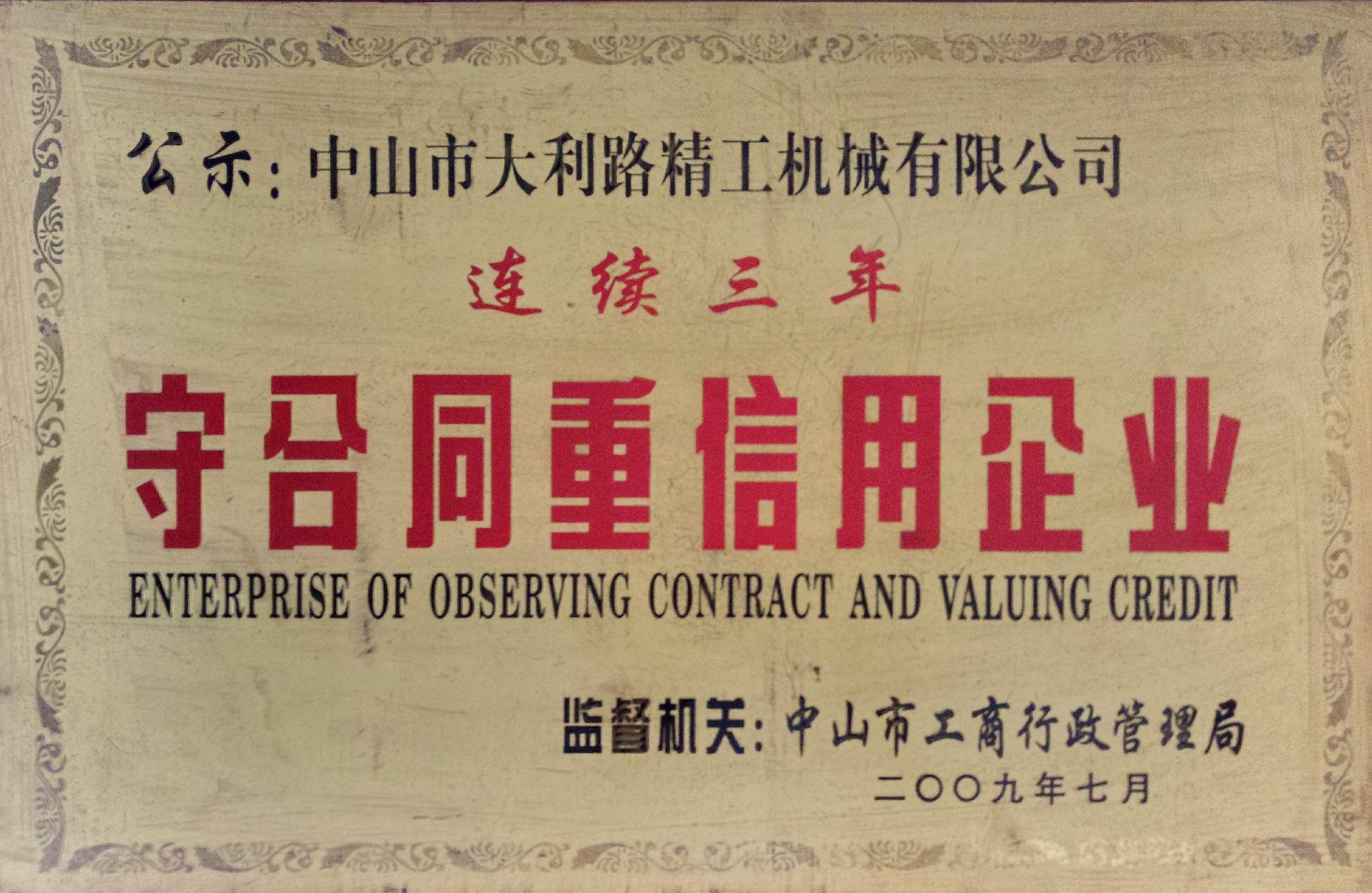 守合同重信用企业(连续三年) 2009年